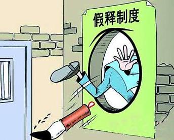 北京刑事律师假释的适用条件有哪些?